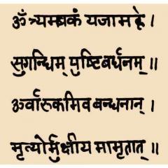 Mantra Ganga