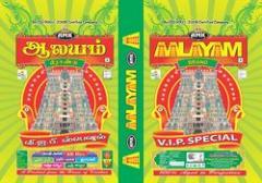 Alayam idli rice