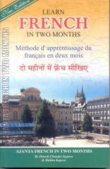 Ajanta French in Two Months through the medium of