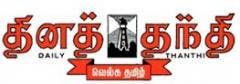 Daily Thanthi