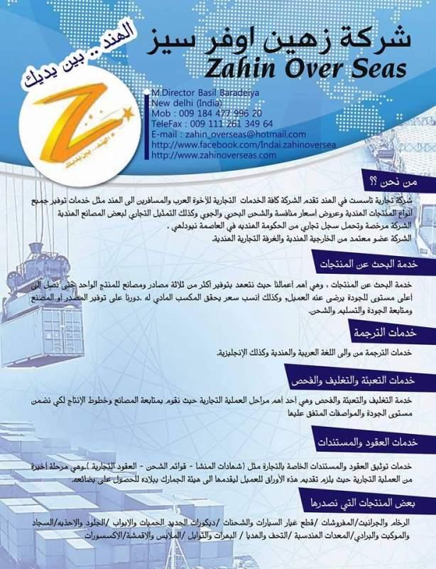 Order Zahin over seas