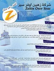 Zahin over seas